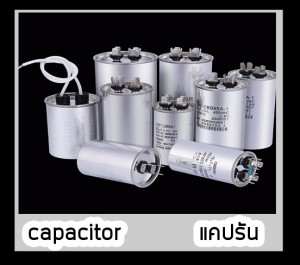 capacitor_run