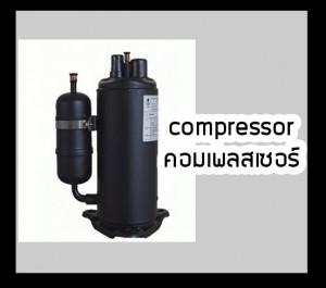 compressor_ro