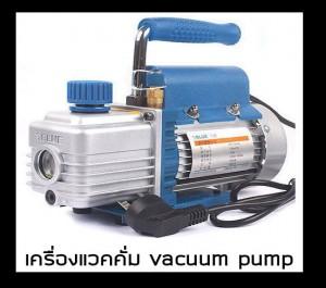 vacuum-pump-
