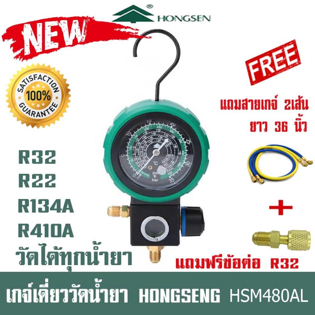 HS_473AL