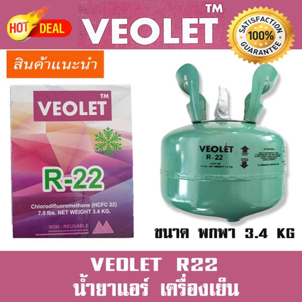 R22_VEOLET