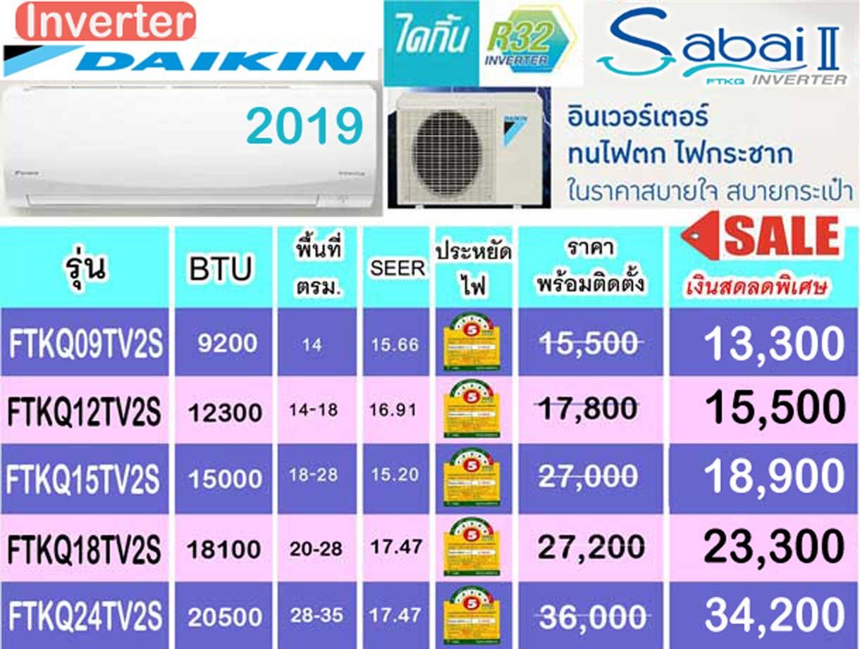FTKQ_TV2S