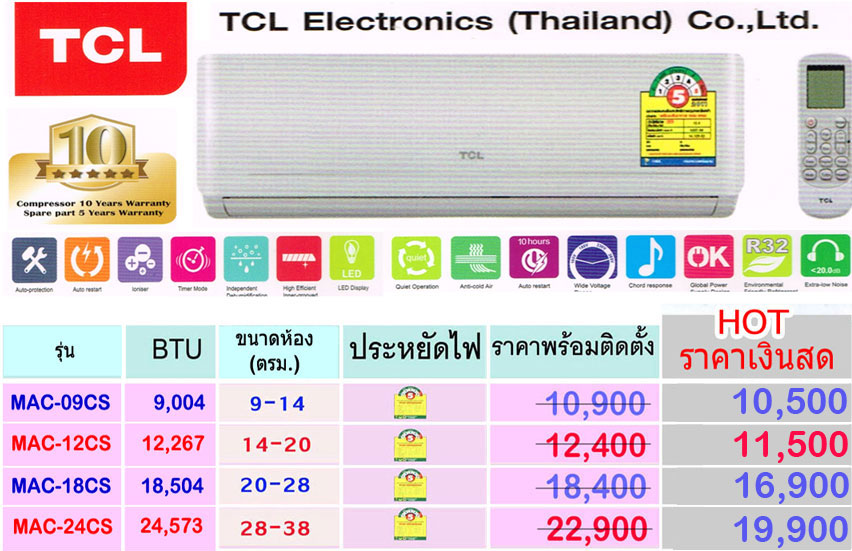 TCL32