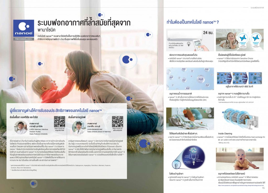 AW-Catalogue-Aircon_2020_2021_48Pages-8