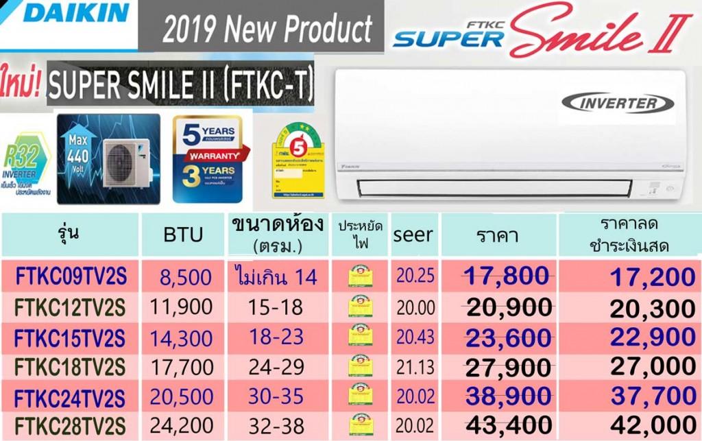 super_smile2