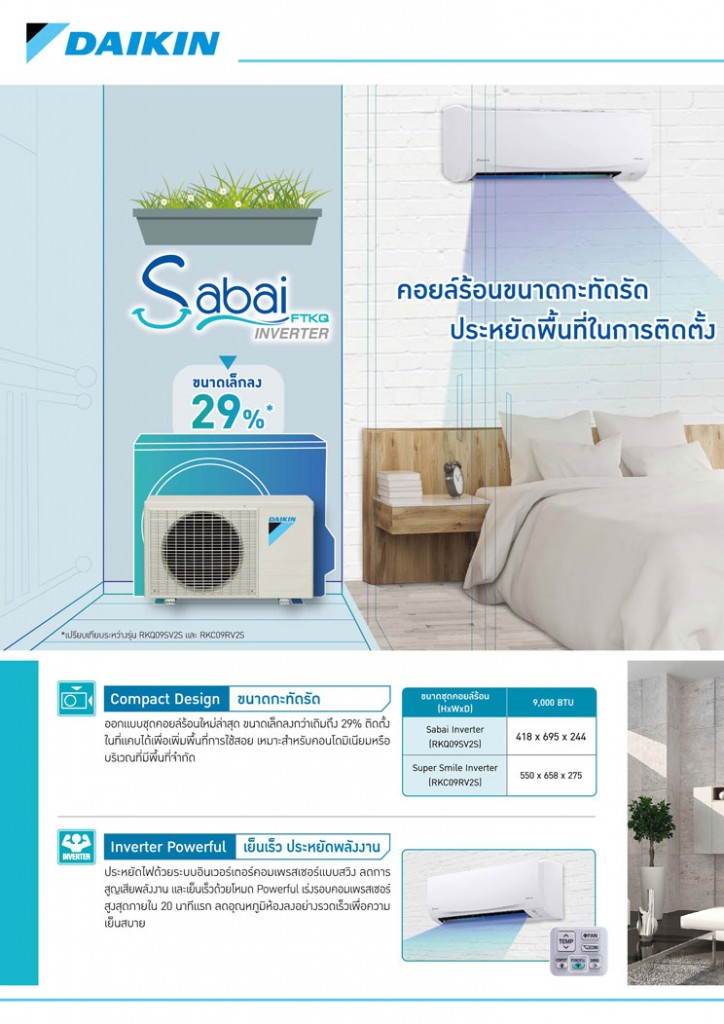 FTKQ-Sabai-Inverter_resize-2