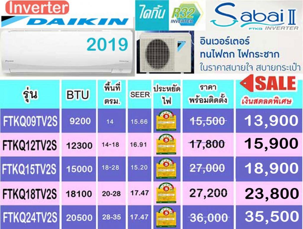 FTKQ_TV2S_INVERTER