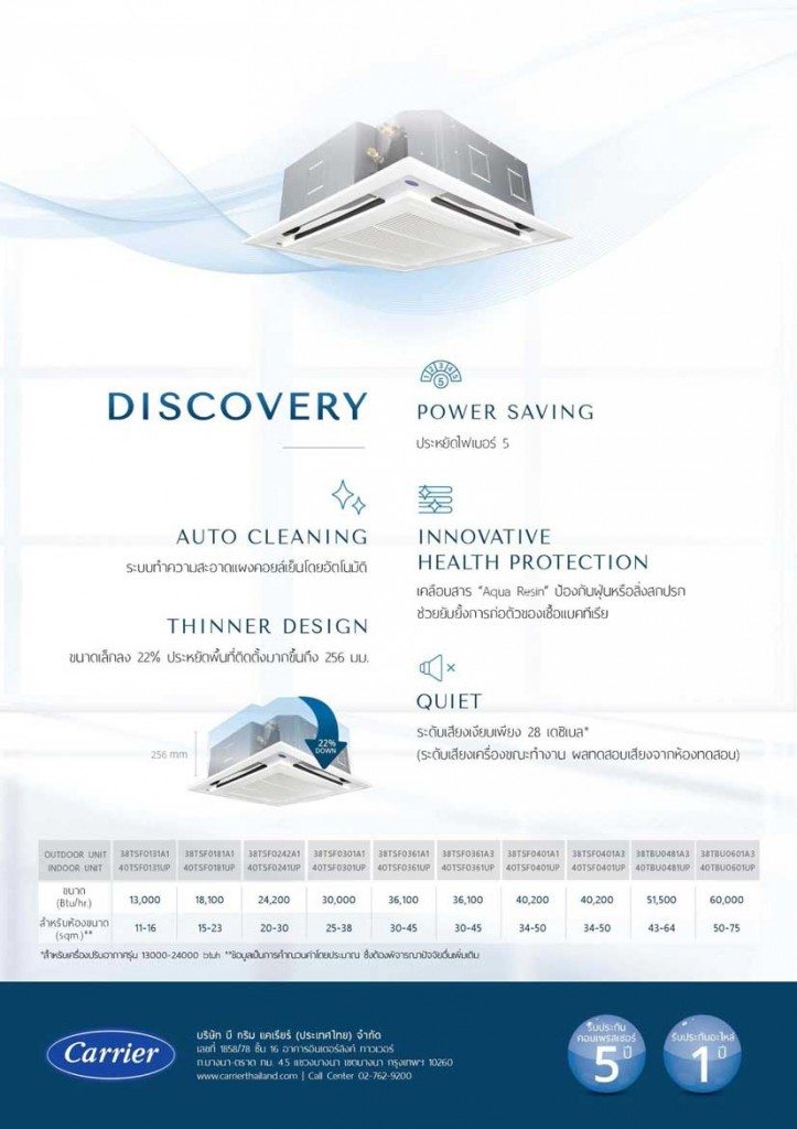 discovery-cassette-tsf-brochure_2017-2