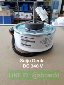 saijo-denki-DC-340W
