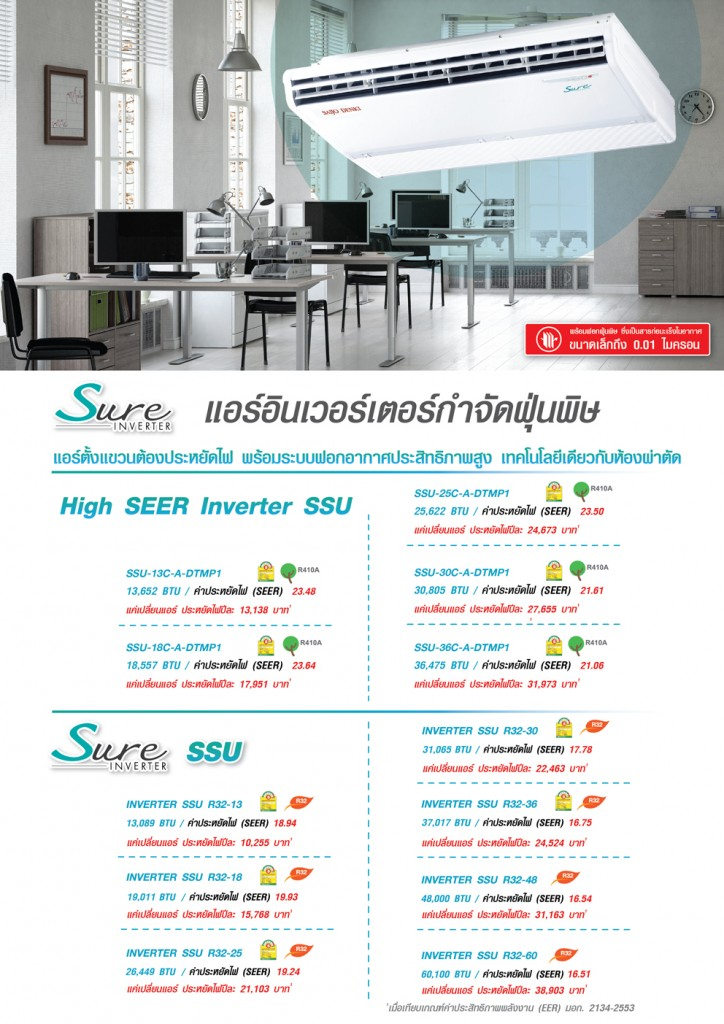 inverter_sure_ssu1