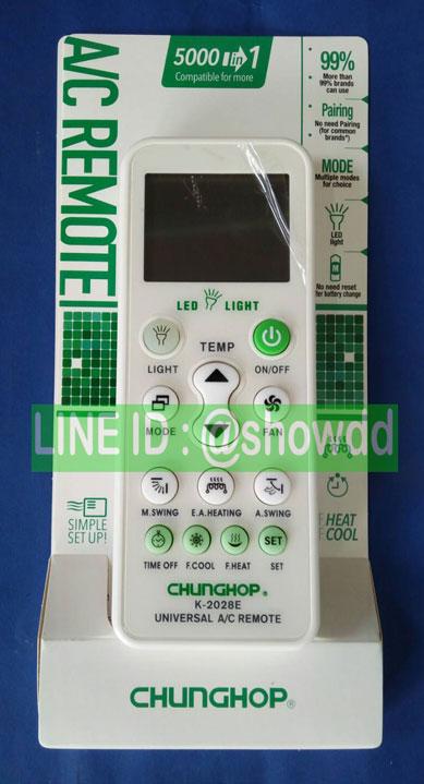 remote5000in1