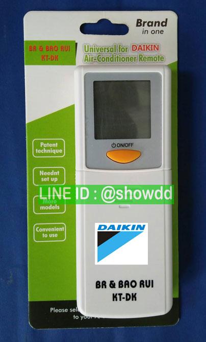 remote_daikin