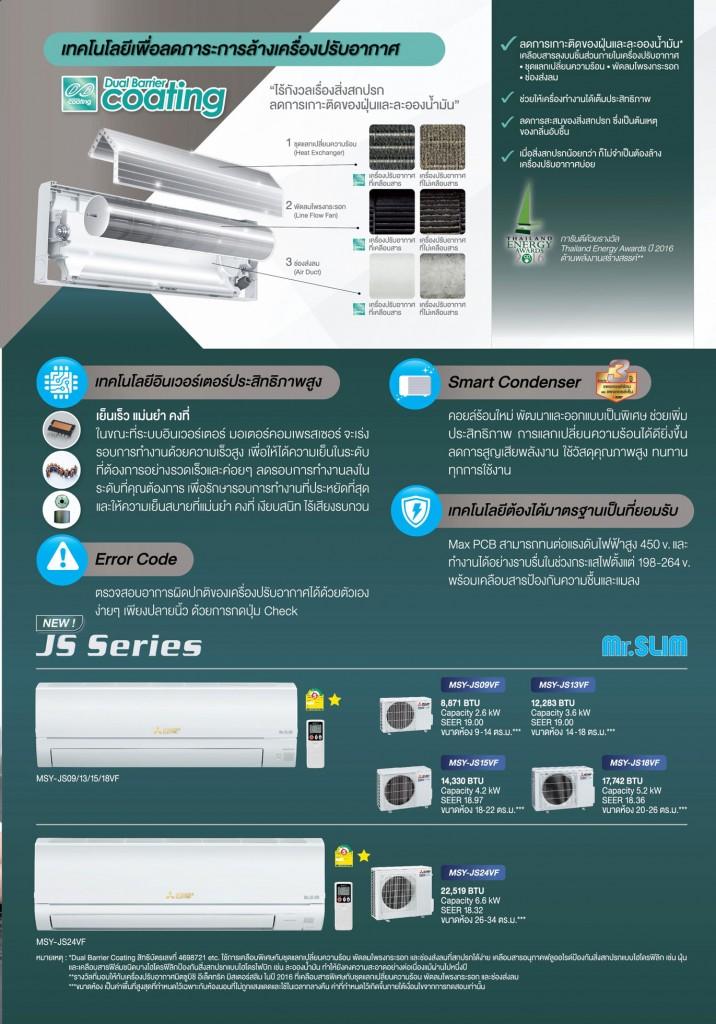 JS-series-3