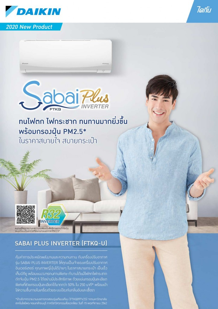 Sabai_Plus_New2020-1