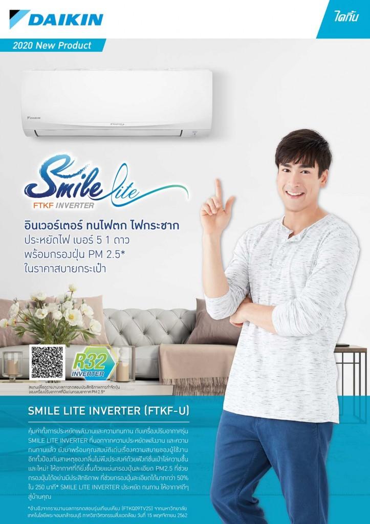 Smile_lite_new2020-1