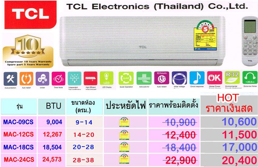 TCL32_MAC_บ