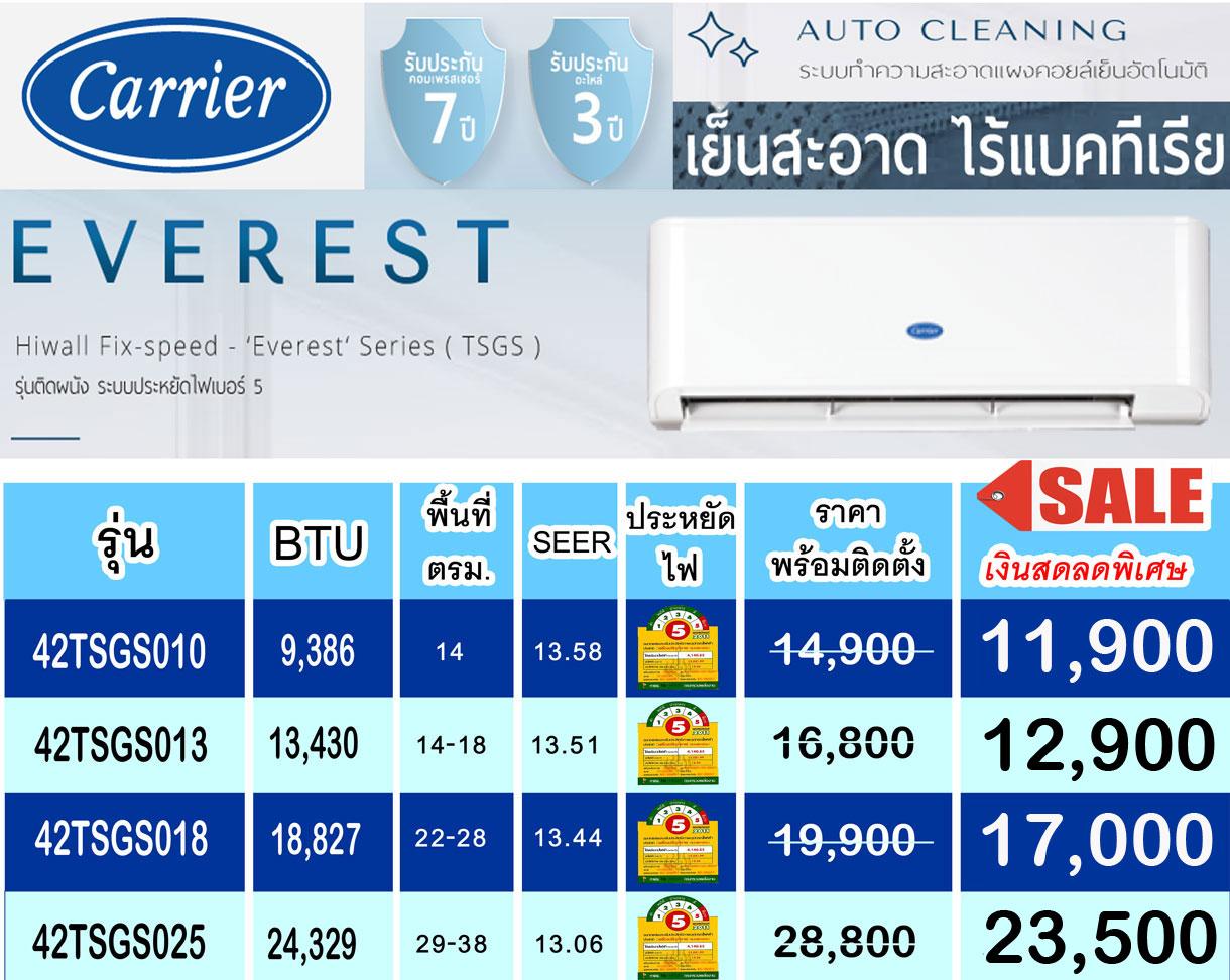 Everest_TSGS018_CH