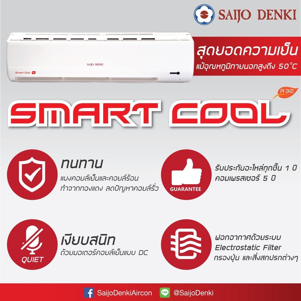 smart cool1