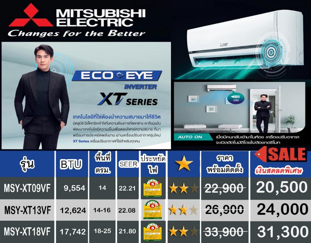 MSY-XT13VF