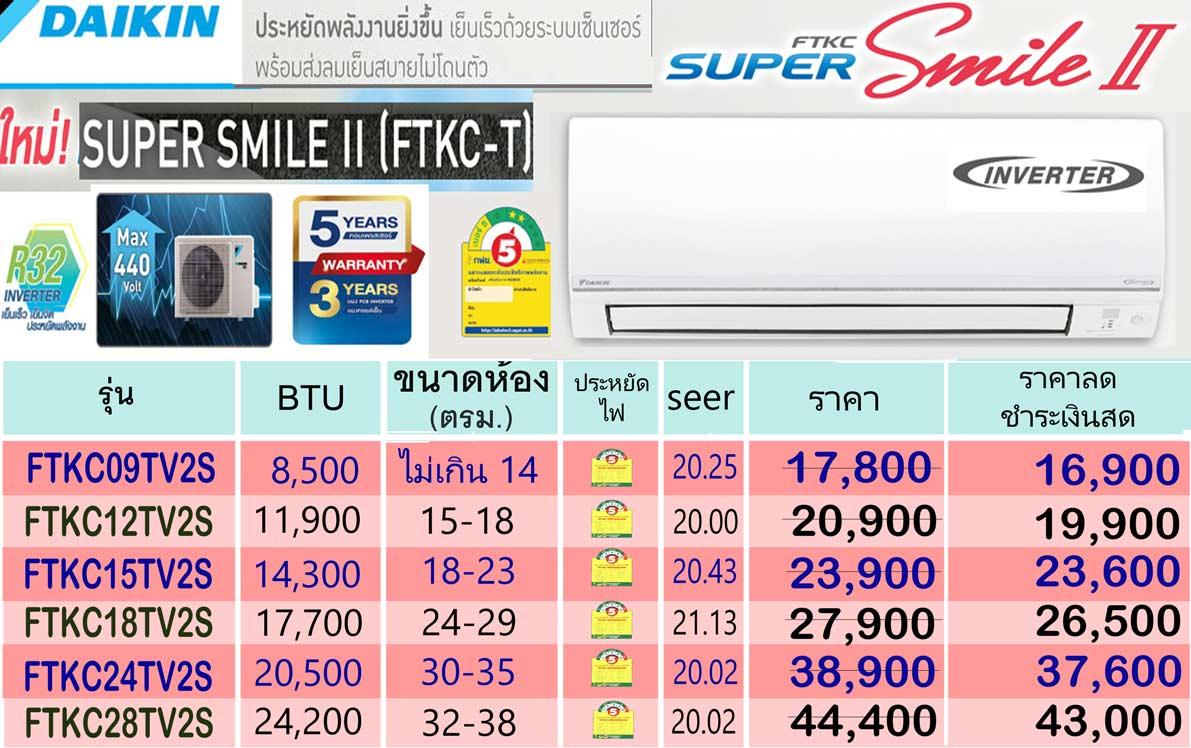 ทำราคาแอร์_super_smile2